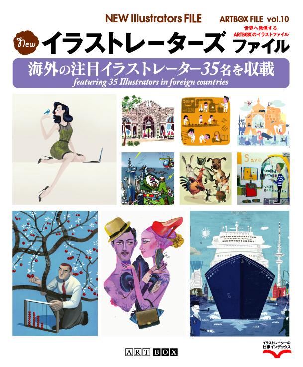 Jon Krause: Cover: ART BOX International, Tokyo Japan