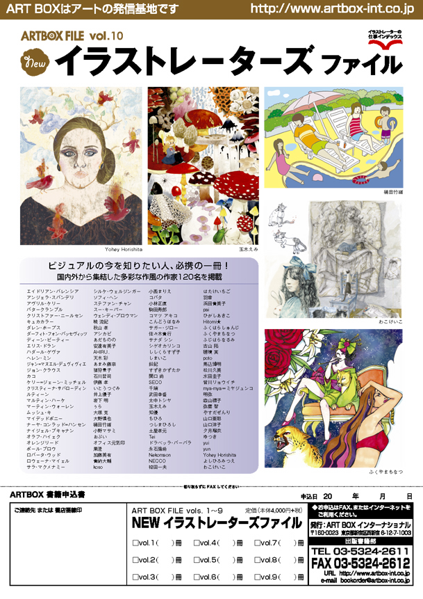 Jon Krause: Flyer back: ART BOX International, Tokyo Japan