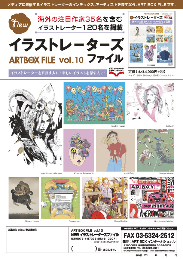 Jon Krause: Flyer front: ART BOX International, Tokyo Japan